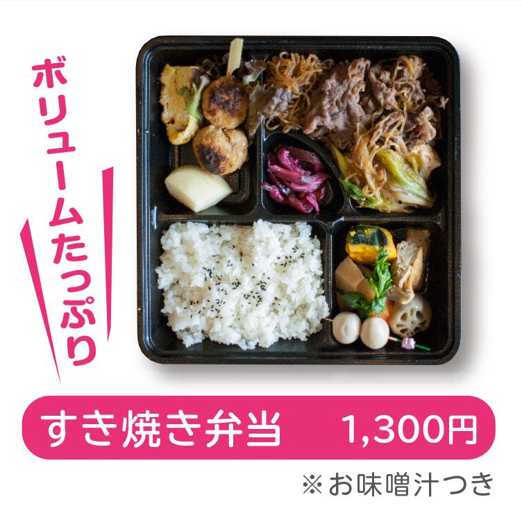 お弁当(すき焼き)