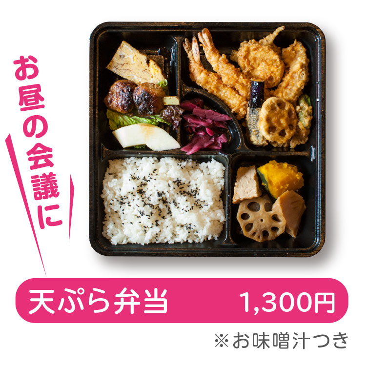 お弁当(天ぷら)